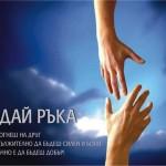 Нова фейсбук група за взаимопомощ в Габрово и региона набира скорост