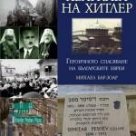 И тази година литературен конкурс за спасяването на българските евреи