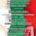 Тържествено честване в Севлиево на Националния празник