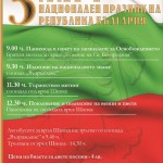 Събития, посветени на Националния празник на Република България