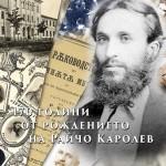 Показват в изложба живота и дейността на Райчо Каролев