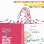 """Представят книгата """"Здравей, дневнико!"""" на Габриела Маджарова"""