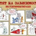 """""""Гореща точка ГМО"""" в габровски училища"""