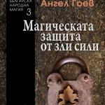 """Представят """"Магическата защита от зли сили"""" на Ангел Гоев"""