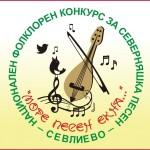 """Трети Национален конкурс за северняшка песен """"Море песен екна…"""""""