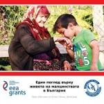 Обявят победителите в конкурса за есе, посветен на спасяването на българските евреи