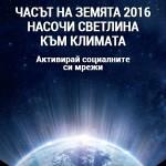 Габрово се включва в Часа на Земята 2016