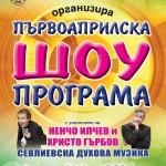 Смях и шеги на 1 април с Ненчо Илчев и Христо Гърбов в Севлиево