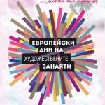 """Европейски дни на художествените занаяти на АИР """"Боженци"""""""