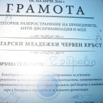 БЧК – Габрово спечели Годишна награда