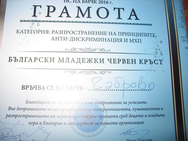 снимка: БЧК - Габрово