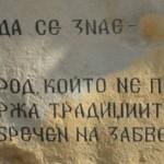 Българщина: 7 377 посетиха Етър в дните около 3 март