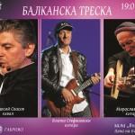 Балканска треска с Теодосий Спасов, Влатко Стефановски и Мирослав Тадич