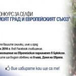 Фотоконкурс за селфи по повод Деня на Европа