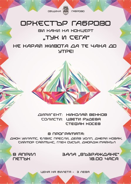 оркестър Габрово постер