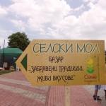 """""""Селският мол"""" отваря врати на фестивала Семе българско"""