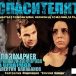 """Ивайло Захариев идва в Севлиево с постановката """"Спасителят"""""""