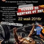 Аматьорски турнир по вдигане от лег в Габрово