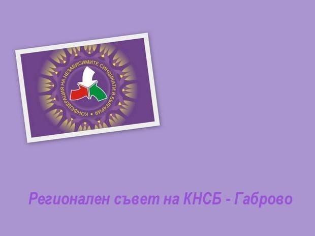 снимка: РСКНСБ - Габрово