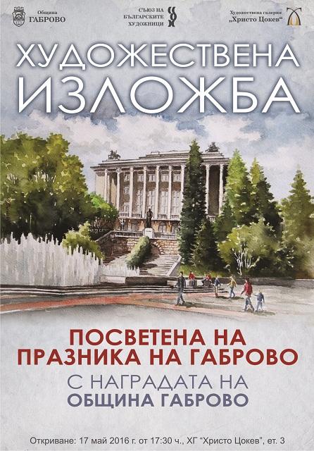 плакат Габрово
