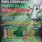 Звезди на българския волейбол идват в Габрово за шоу