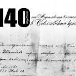 Тържествена заря – проверка за 140 години от Априлското въстание