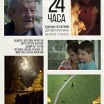 """Днес е премиерата на документалния филм """"24 часа"""" в Габрово"""