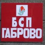 Общинският съвет на БСП – Габрово с ново Изпълнително бюро