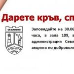Акция за даряване на кръв в Община Севлиево