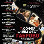 За седма поредна година София Филм Фест гостува на Габрово