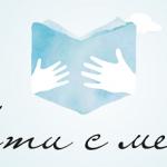 """""""Чети с мен"""" на 11 юни в Габрово. Включете се и вие!"""