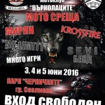 Мотоциклетисти завладяват Севлиево