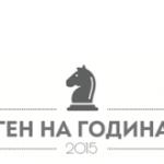 "Стартира ""Ерген на годината"" 2015"
