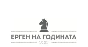 ерген-на-годината-310x165