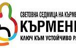 1-7 август Световна седмица на кърменето