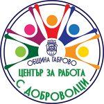 Стартира Център за работа с доброволци към Общината
