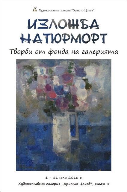"""снимка: ХГ """"Христо Цокев"""" - Габрово"""
