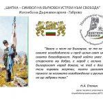 """""""Шипка – символ на върховен устрем към свобода"""""""