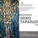 Възпоменателна изложба на Янко Тарандов  откриват в Габрово