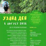 Тази събота – Узана ден! Да се срещнем в Балкана!