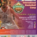 Габрово ще бъде домакин на Международен баскетболен лагер