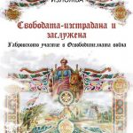 Показват Габровското участие в Освободителната война
