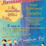 Жива вода – за децата на Габрово