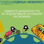 Габрово ще се включи в Седмицата на мобилността