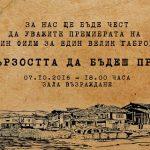 Тази вечер е премиерата на филма за Иван Хаджиберов (Видео)
