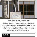 Пускат книги на свобода в чест на Ран Босилек