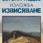 Първа самостоятелна изложба на Евгени Недев