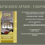 Ден на отворените врати в Държавен архив – Габрово
