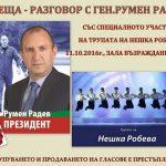 Ген. Румен Радев ще посети Габрово