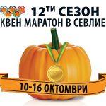 Севлиево празнува